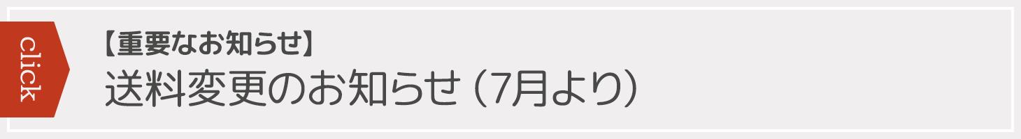 【重要なお知らせ】送料変更のお知らせ