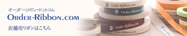 Order-Ribbon.com