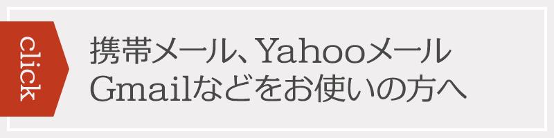 【click】Yahooメール、Gmail、Hotmail、携帯メールを お使いの方へ