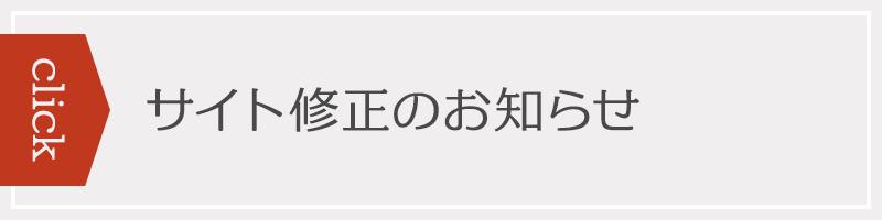 【click】サイト修正のお知らせ