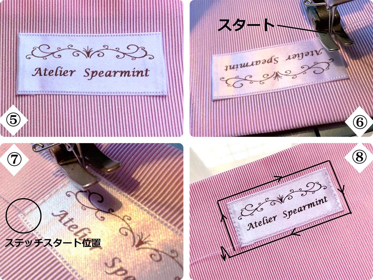 ネームタグの綺麗な縫い付け方